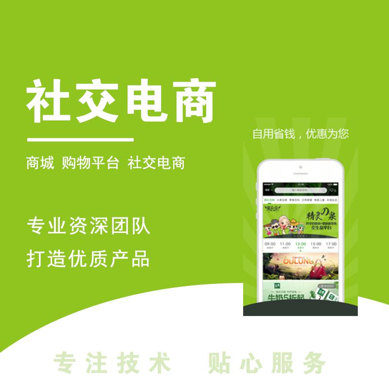精灵之泉商城 购物平台 社交电商