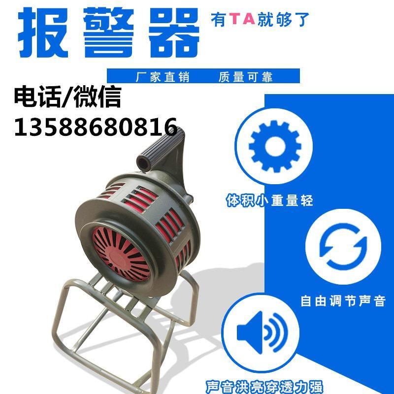 厂家直销-消防手摇警报器LK100-铝合金手摇警报器 电动