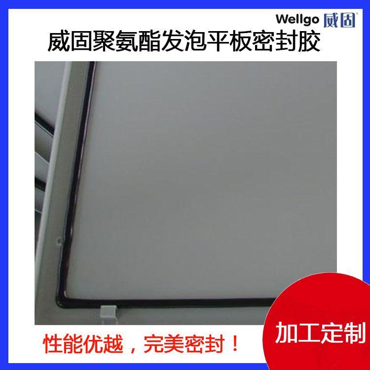 供应聚氨酯发泡平板密封胶