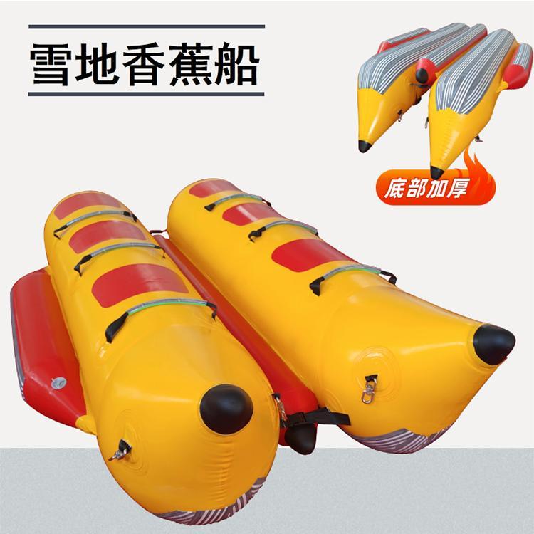 麦德宝厂家直销充气草地雪地香蕉船橡皮艇滑雪场游乐设备