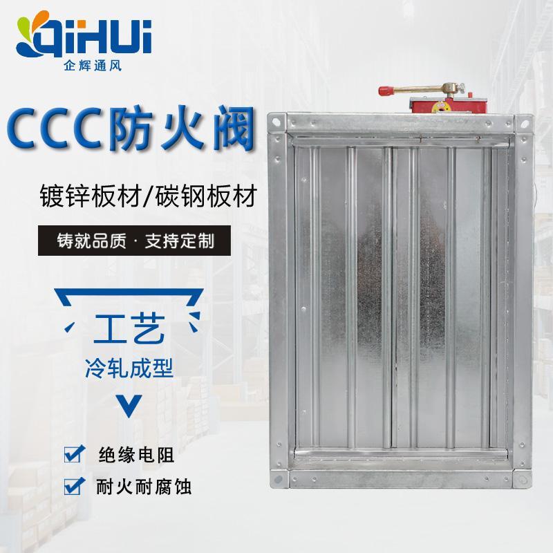 消防排烟ccc防火阀 镀锌板碳钢消防排烟防火阀
