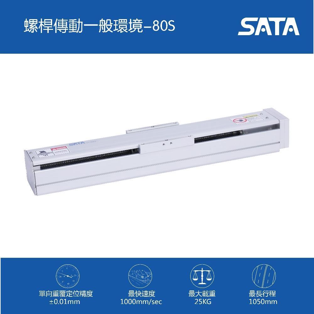 SATA模组供应手动滑台-手摇模组-直线滑台-精密定位平台 -工作滑台-B80S