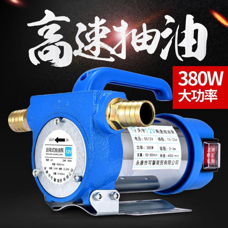 正反转电动油泵 电动抽油泵 加油泵