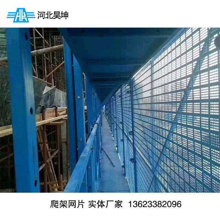 爬架网 安全防护网 建筑高层施工爬架网 安平爬架网冲孔防护网厂家