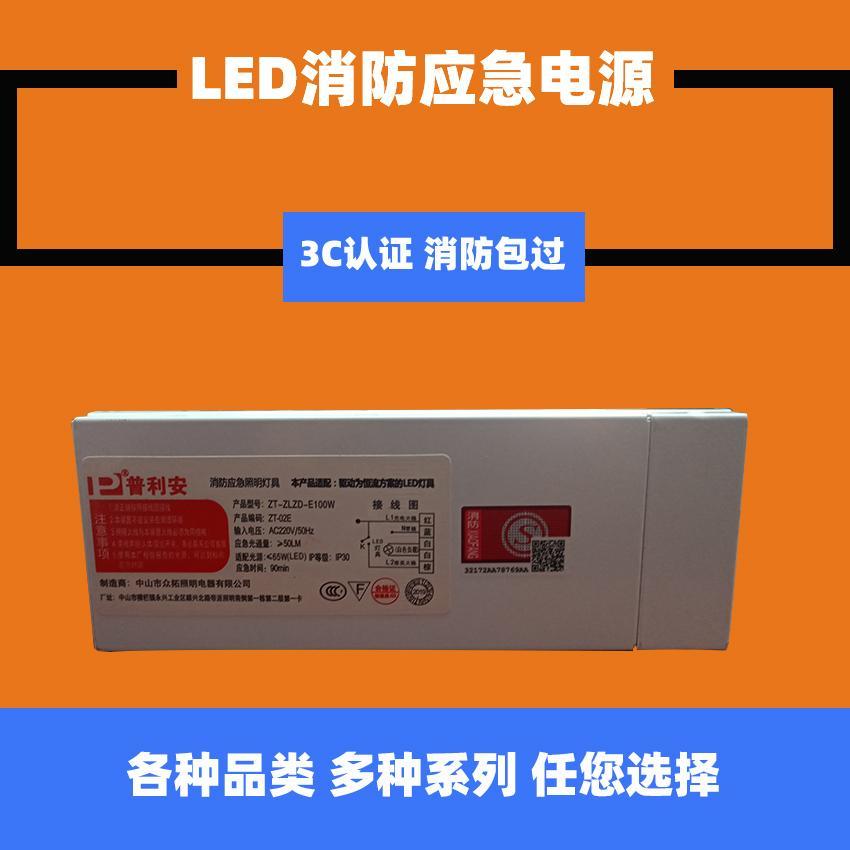 LED大功率消防应急照明电源100W