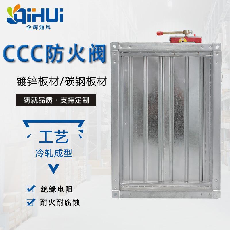 厂家直销70度280度消防排烟ccc防火阀 碳钢镀锌板防火阀支持定制 企辉长期供应