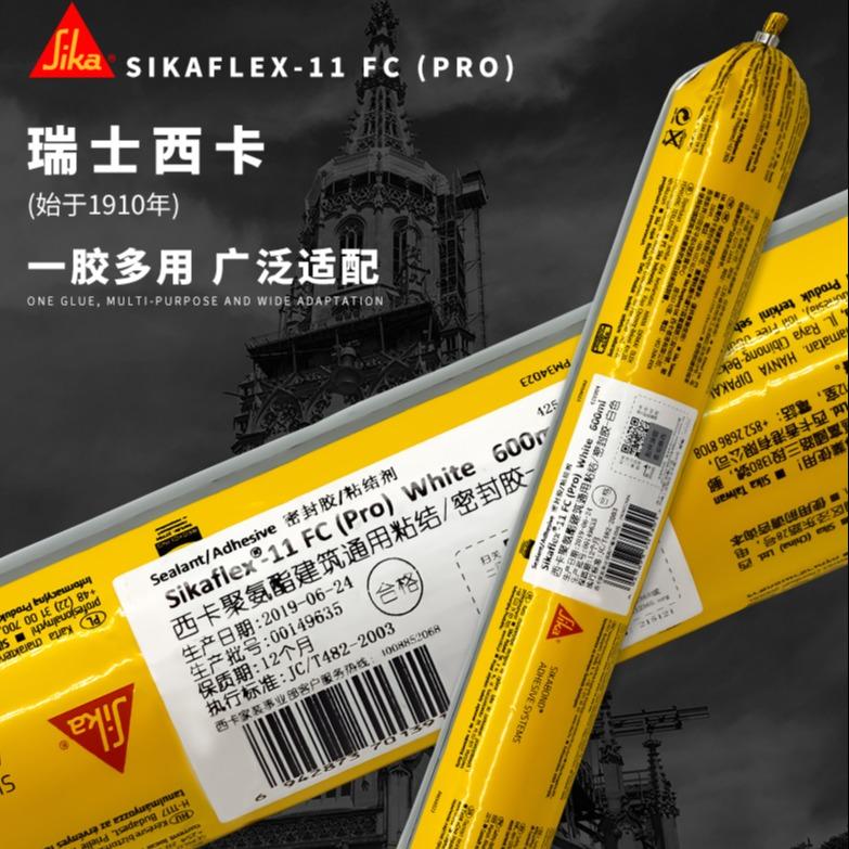 瑞士西卡Sikaflex11FC单组分聚氨酯密封胶玻璃胶耐候胶结构胶白色