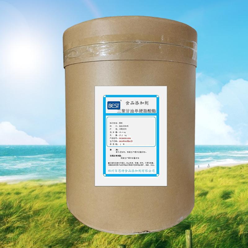 三聚甘油单硬脂酸酯厂家 优质三聚甘油单硬脂酸酯厂家直销
