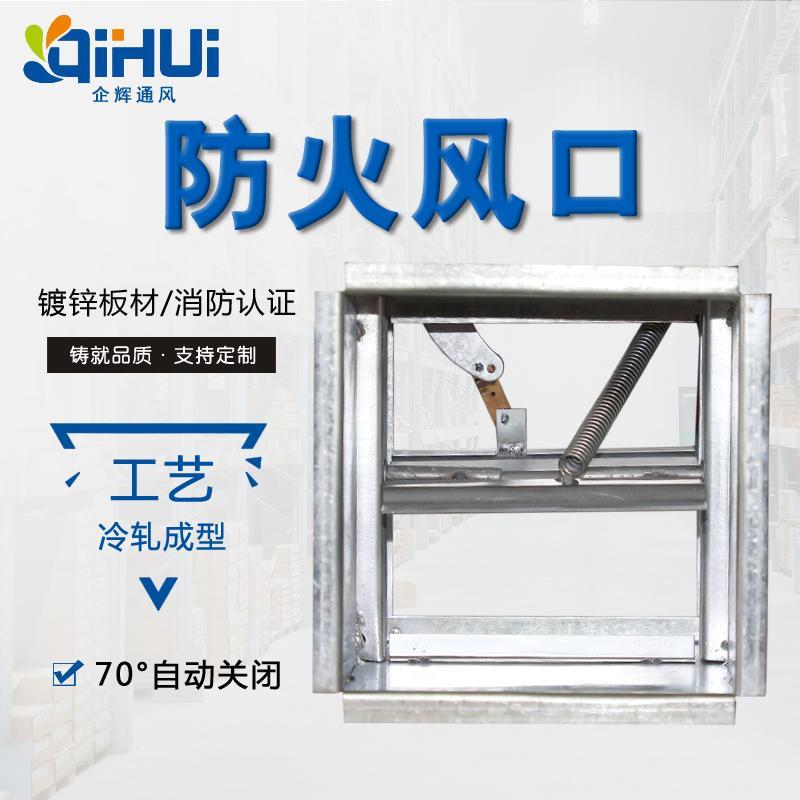 空调末端镀锌板防火风口 规格齐全 企辉空调支持定制