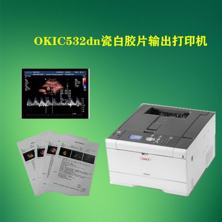 OKIC532dn医用胶片打印机