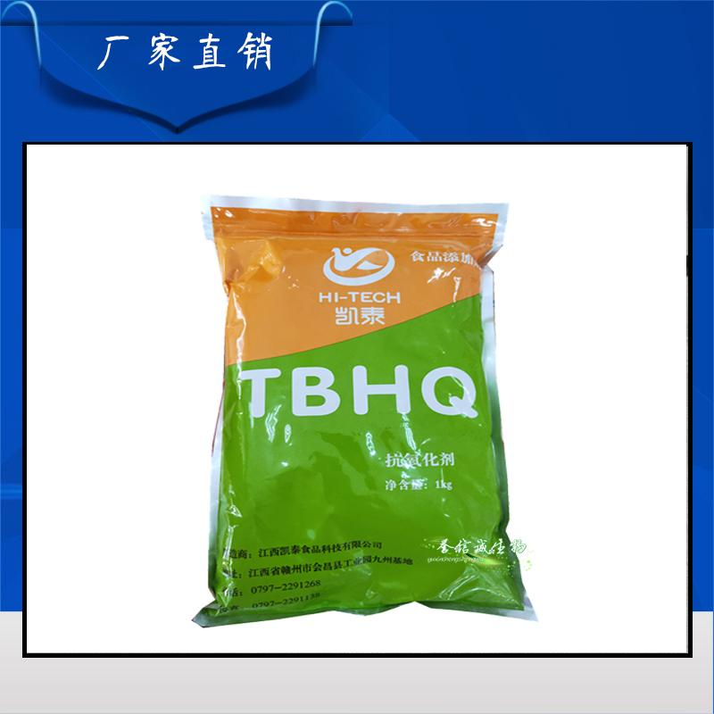 誉信诚 特叔丁基对苯二酚 食品级油容抗氧化剂 TBHQ 特丁基对苯二酚厂家直销