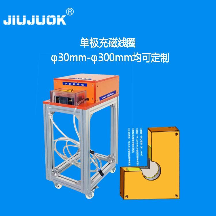 久巨 充磁设备配件 单极充磁线圈 喇叭充磁 大小规格喇叭夹具 均有配置