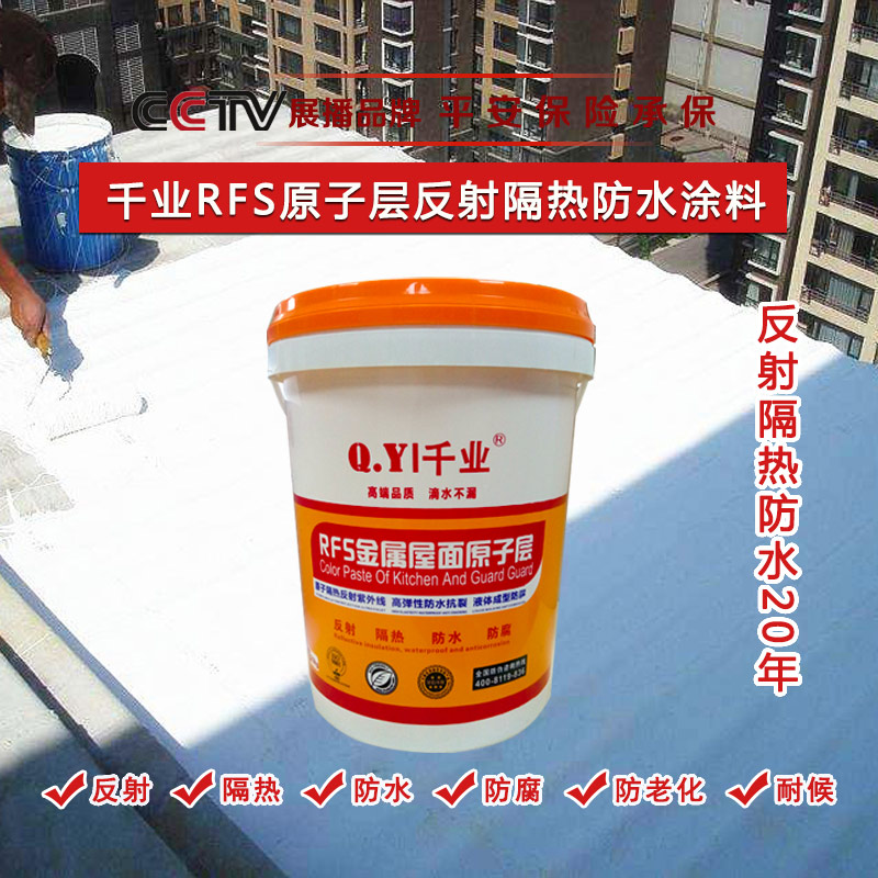 千业 外墙反射隔热材料 外墙反射隔热材料工程 反射隔热材料