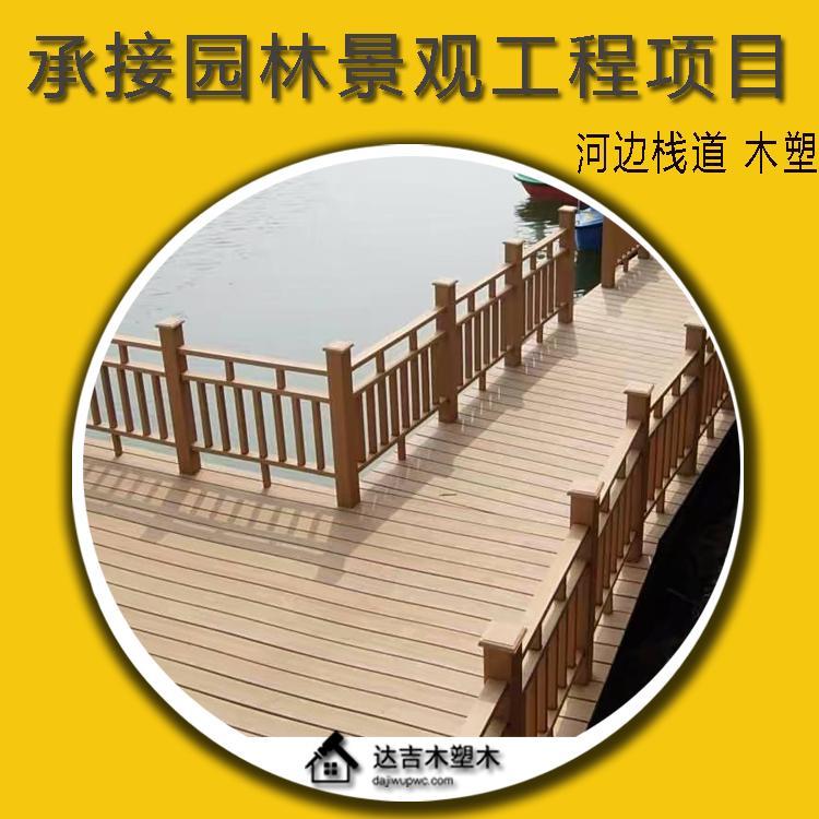 木塑施工工程厂家 木塑地板工程 达吉木