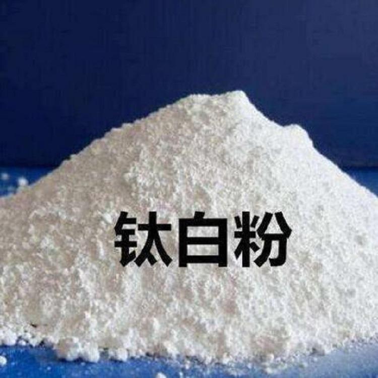 百利联 钛白粉价格 金红石型钛白粉厂家 实地厂家