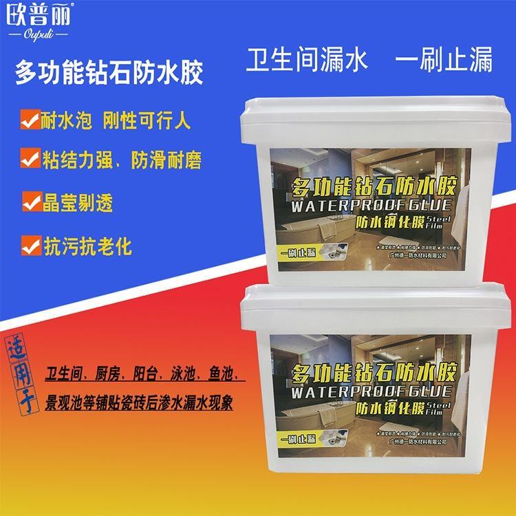 广州防水涂料厂家批发欧普丽多功能钻石防水胶