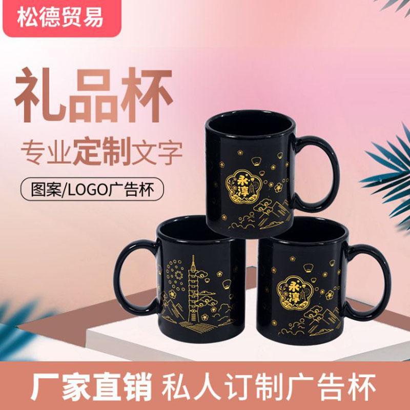 烫金黑色釉马克杯定制 陶瓷马克杯广告促销礼品杯 创意陶瓷杯logo