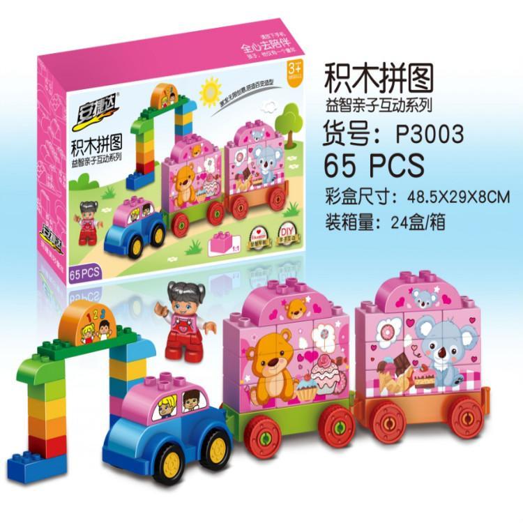儿童玩具批发 早教益智拼图 65件装积木套装