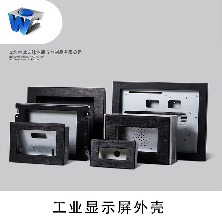 工业显示器外壳钣金加工 工业显示器外壳定制
