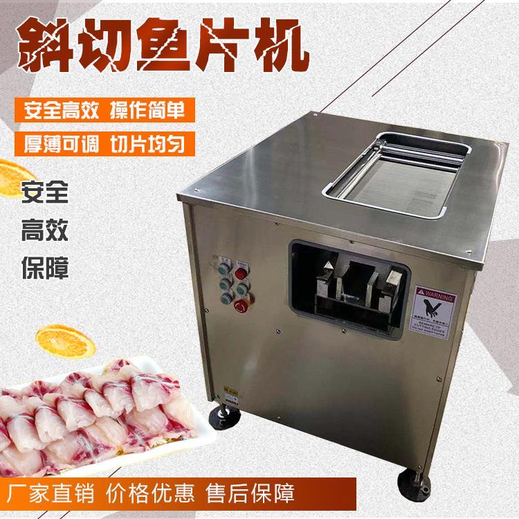斜切鱼片机 各种肉之后的鱼类切片机均匀薄厚可定制全自动肉片鱼片机通亚机械厂