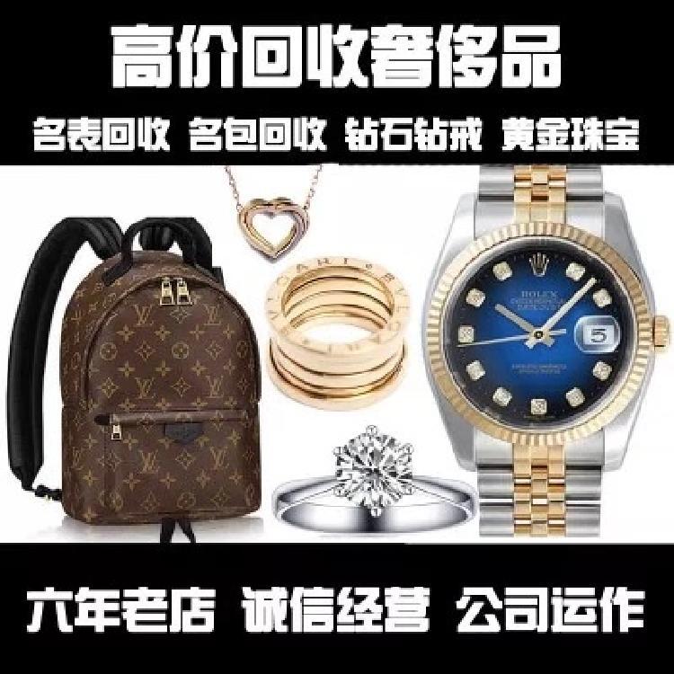 嘉鱼手表回收-高价上门回收名表