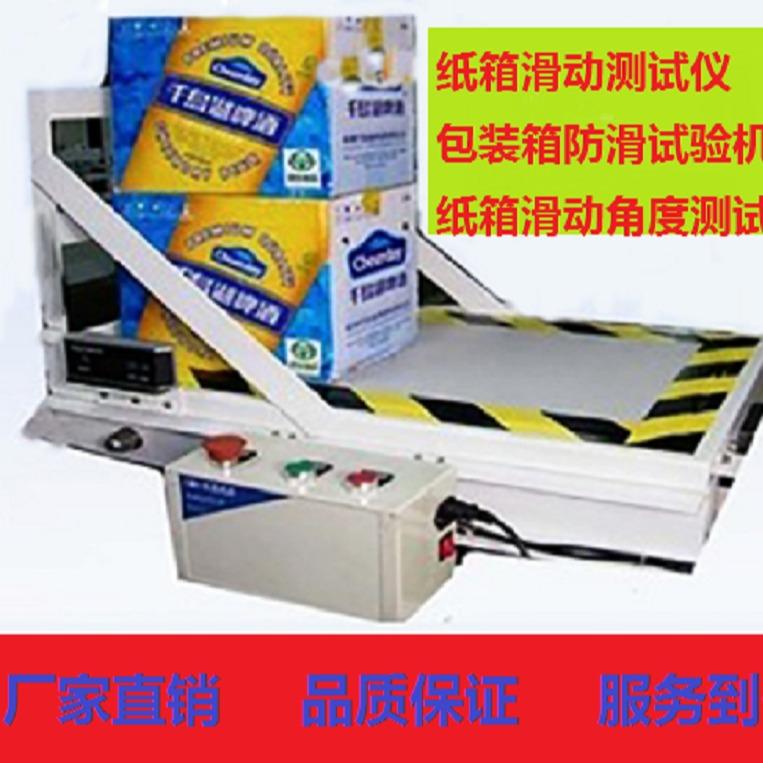 YN-SZ-40 纸箱滑动角测试仪 测试仪器供应中心