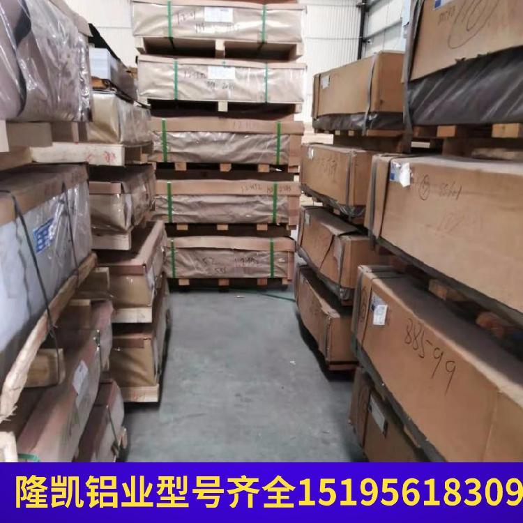 江苏批发铝板 5083花纹铝板 铝板价格 花纹铝板厂家 隆凯铝业
