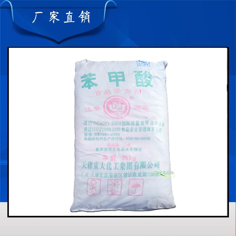 誉信诚 苯甲酸食品级 天津东大 苯甲酸防腐剂厂家直销量大从优