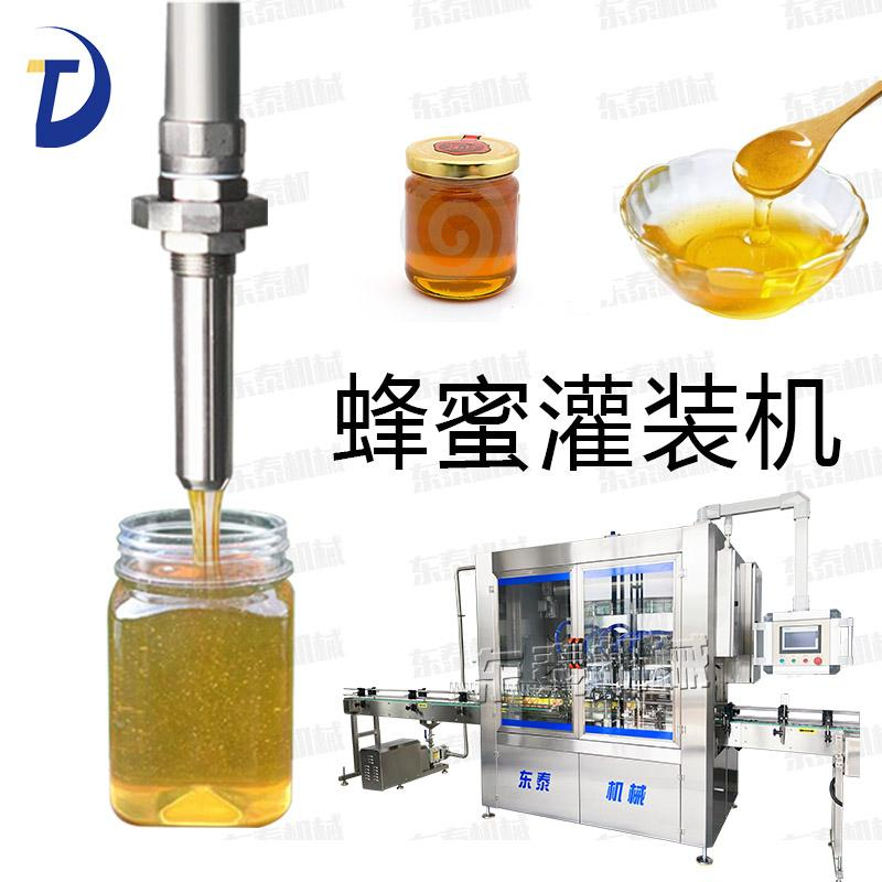 蜂蜜浓缩机 蜂蜜灌装机成套设备东泰机械dt002