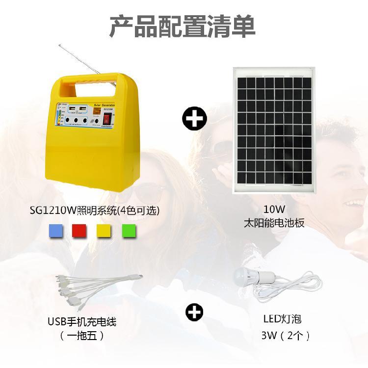 太阳能发电机家用便携照明系统