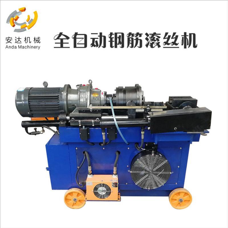 江苏厂家直销 全自动电动建设者钢筋剥肋滚丝机 钢筋直螺纹套丝机 滚压机