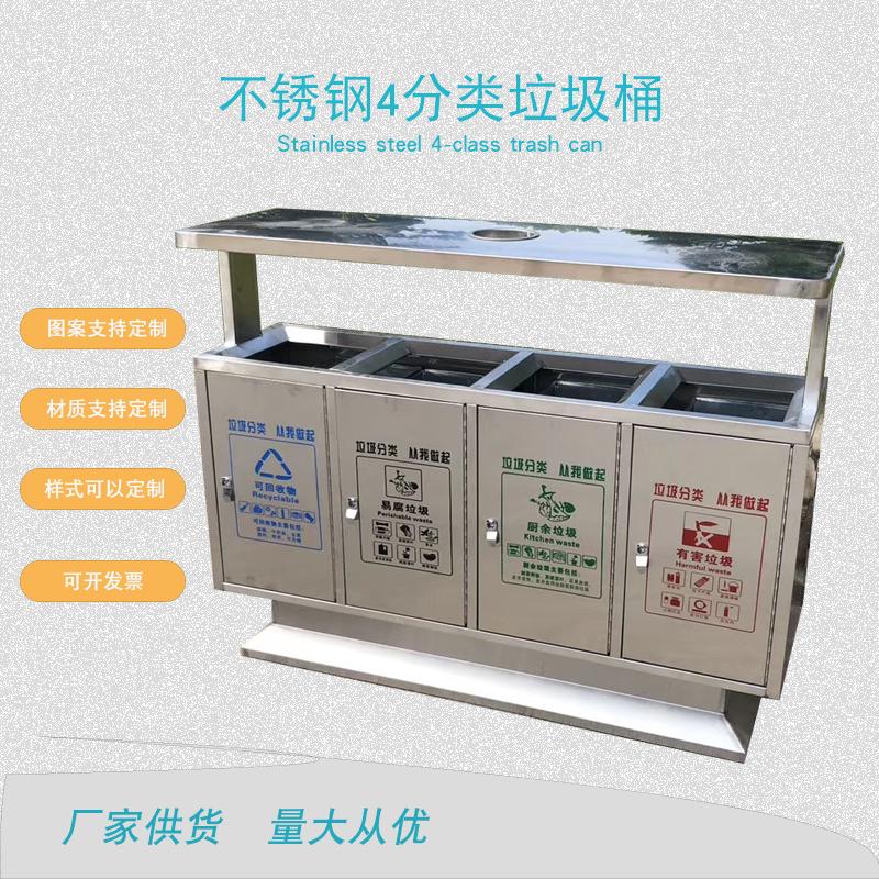供应4分类垃圾桶 柯兰斯户外不锈钢环卫垃圾桶