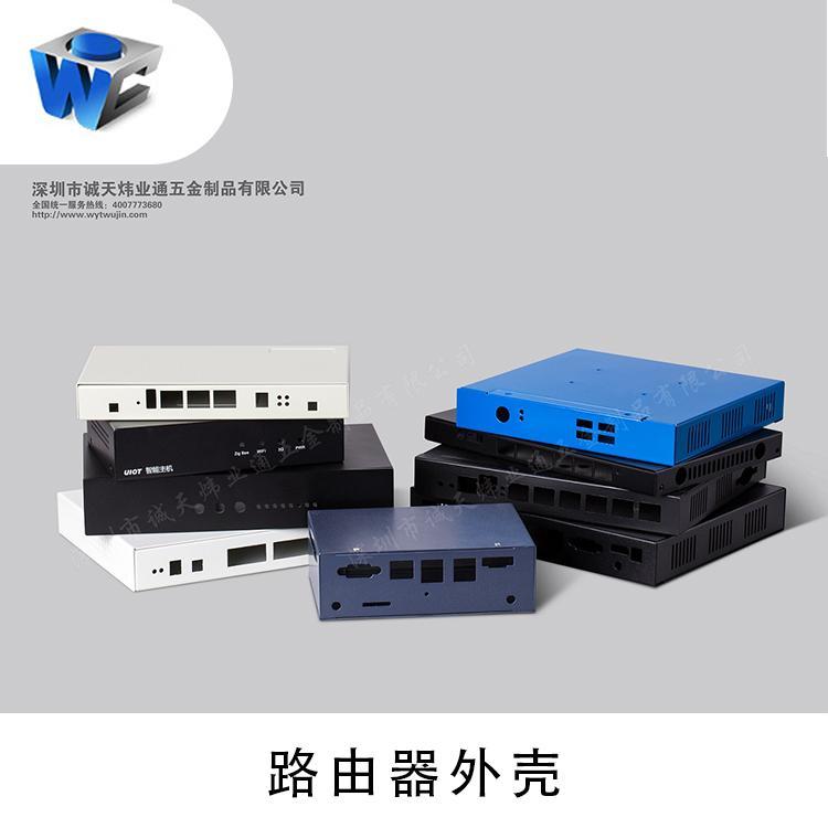 路由器外壳机箱-路由器机壳生产厂家