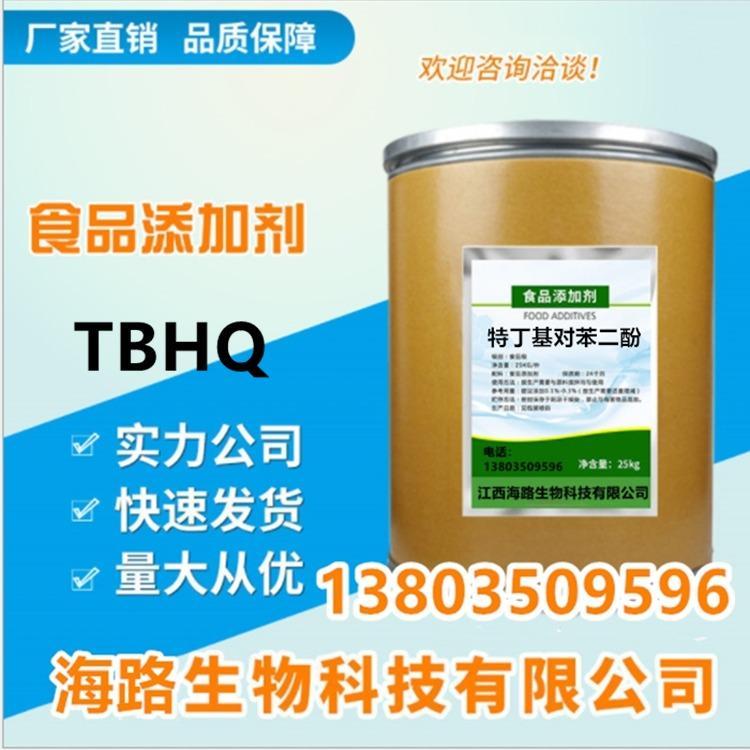 特丁基对苯二酚食品级TBHQ生产厂家