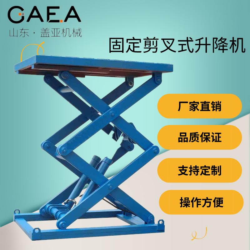 厂家直销固定剪叉式升降机 液压升降平台 盖亚机械