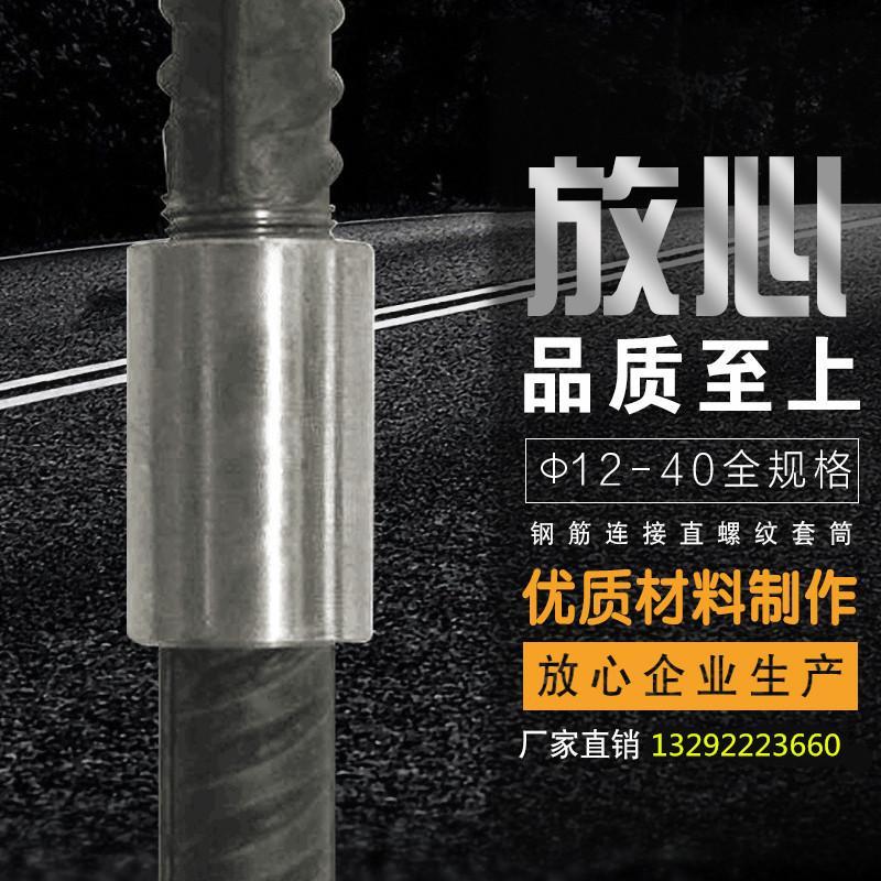 厂家直销 钢筋直螺纹套筒25钢筋丝头 套管接驳器 规格齐全