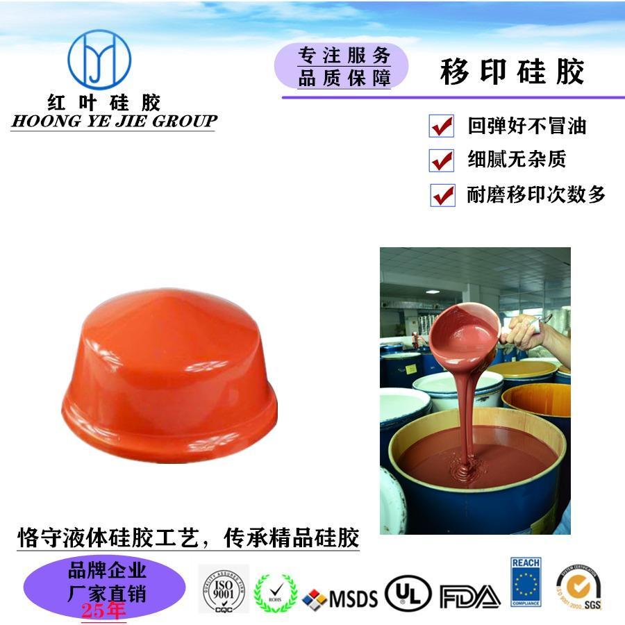 HY-916可修复移印硅胶 陶瓷移印软胶 餐具移印胶浆