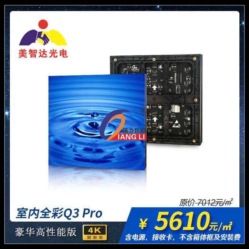 强力巨彩广告屏大屏幕订制 室内Q3 Pro全彩led显示屏 美智达销售