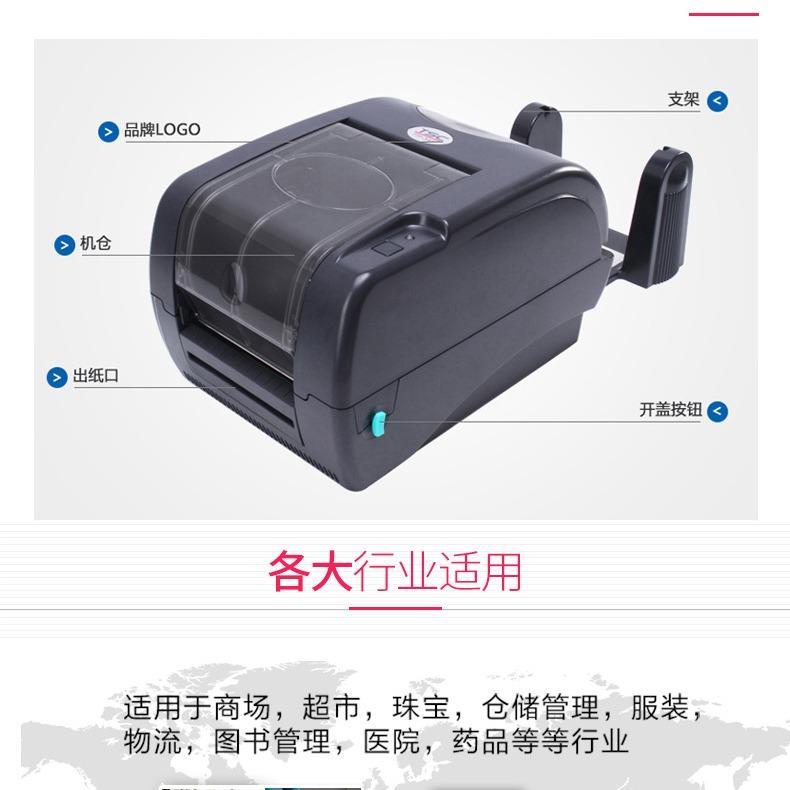 TSC TTP-247標簽打印機 200點熱轉印標簽打印機