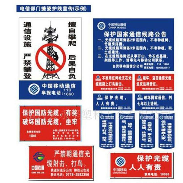 河北 安全警示板 pvc塑料标识牌 厂家批发