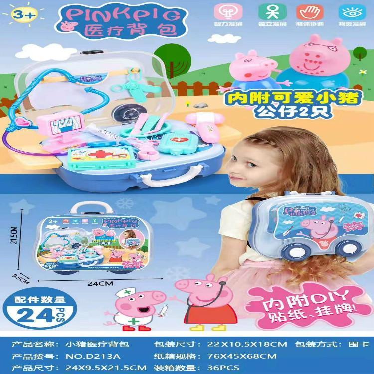 小猪背包玩具系列