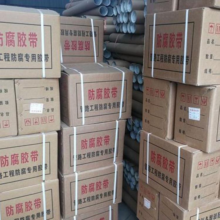 厂家定制 管道外防腐胶带 pvc防腐胶带 批发价格