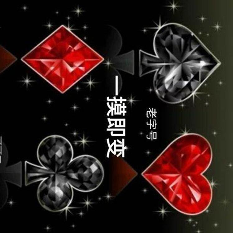 吉林牌具销售魔术感应扑克牌具万盛达记号扑克牌药水特制红光蓝光黄光扑克牌出售