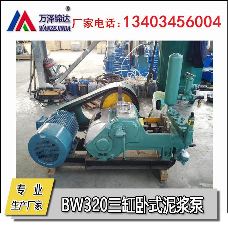 专业生产BW型矿用隔爆泥浆泵 BW型矿用隔爆泥浆泵厂家