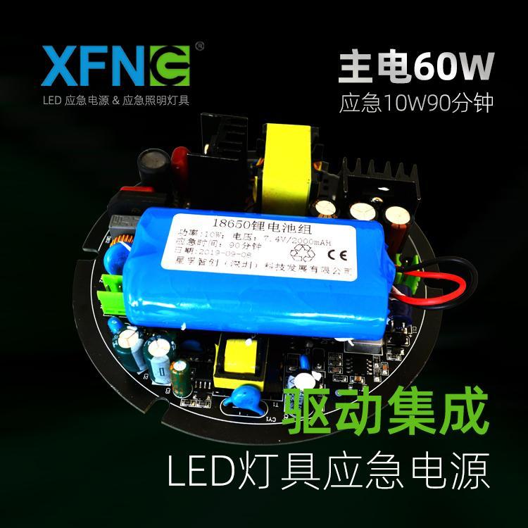 星孚智创 60W 防爆灯应急 LED应急电源 大功率 免驱动