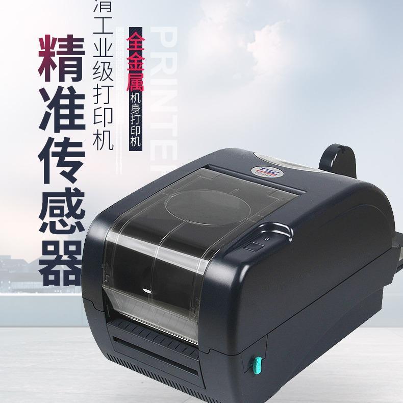 TSC TTP-345条码打印机 300点高清桌面标签打印机