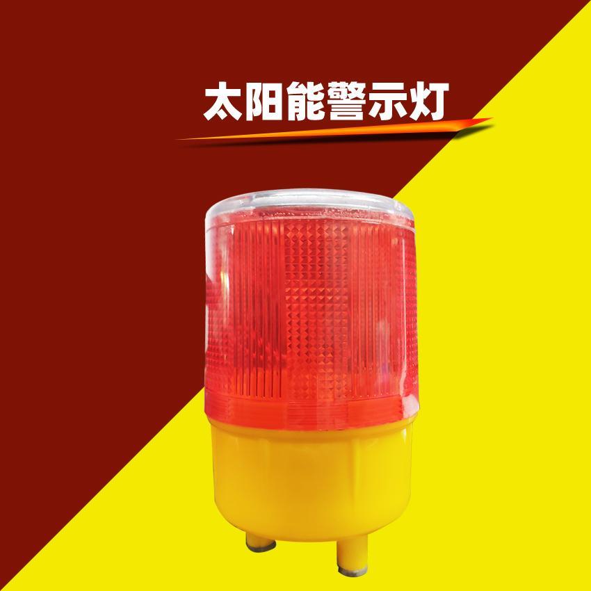 太阳能警示灯 旋转式警示灯 各种规格 各种颜色