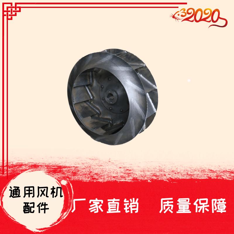 叶轮支持定制碳钢不锈钢锰钢离心风机叶轮 通用配件直销