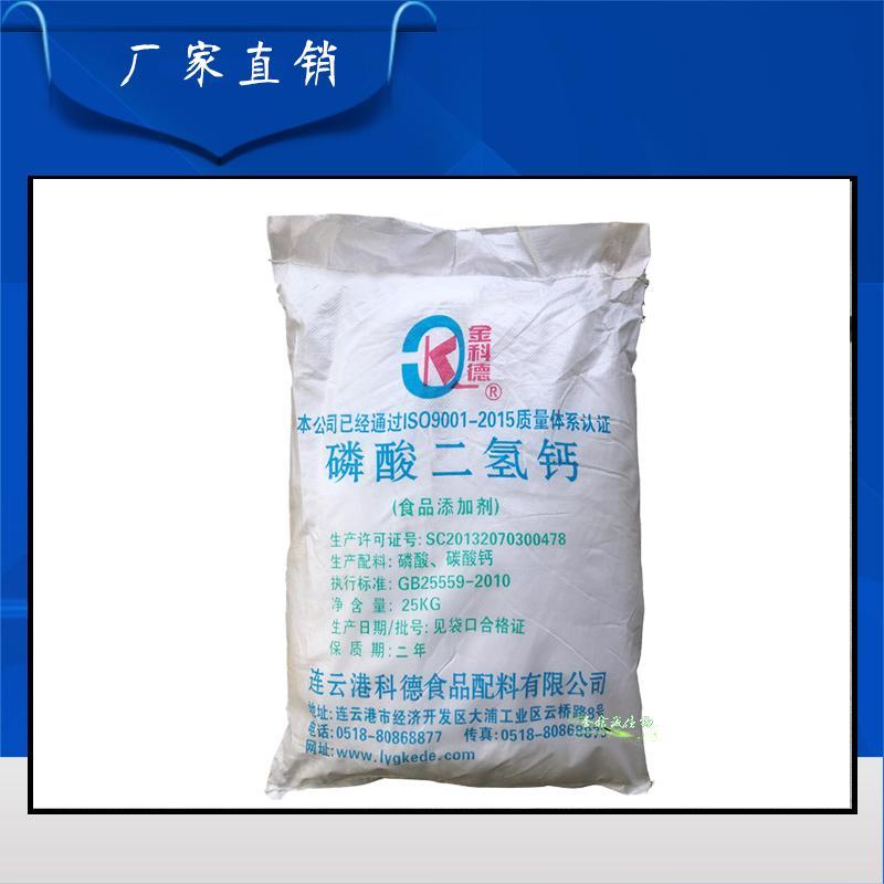 誉信诚 磷酸二氢钙食品级膨松剂磷酸二氢钙厂家价格量大从优