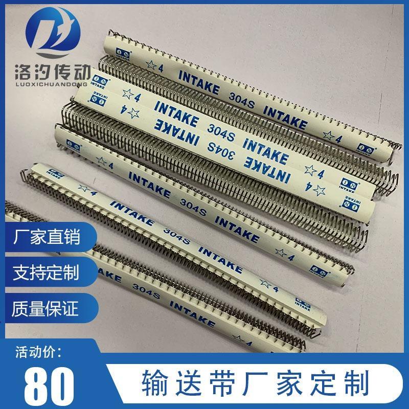 针式钢扣 针式不锈钢扣 300mm*12不锈钢皮带钢扣 输送带钢扣厂家